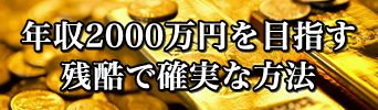 年収2000万円を目指す残酷で確実な方法